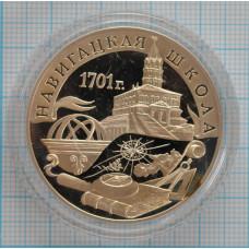 3 рубля. 2001 г. 300-летие военного образования в России. Навигацкая школа Proof