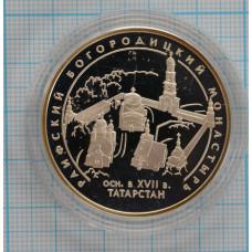 3 рубля. 2005 г.  Раифский Богородицкий монастырь, Республика Татарстан Proof