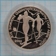 3 рубля. 2002 г.,XIX зимние Олимпийские игры 2002 г., Солт-Лейк-Сити, США Proof