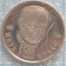 1 рубль 1992г. Proof. 110 лет со дня рождения Якуба Коласа