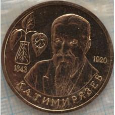 1 рубль 1993г. UNC. 150 лет со дня рождения Климента Аркадьевича Тимирязева