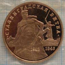 3 рубля. 1993 г. 50-летие Победы на Волге Proof/UNC