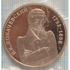 1 рубль 1992 г. Proof.  200 летие со дня рождения Н. И. Лобачевского
