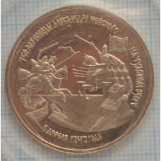 3 рубля 1992 г. UNC. 750-летие Победы Александра Невского на Чудском озере