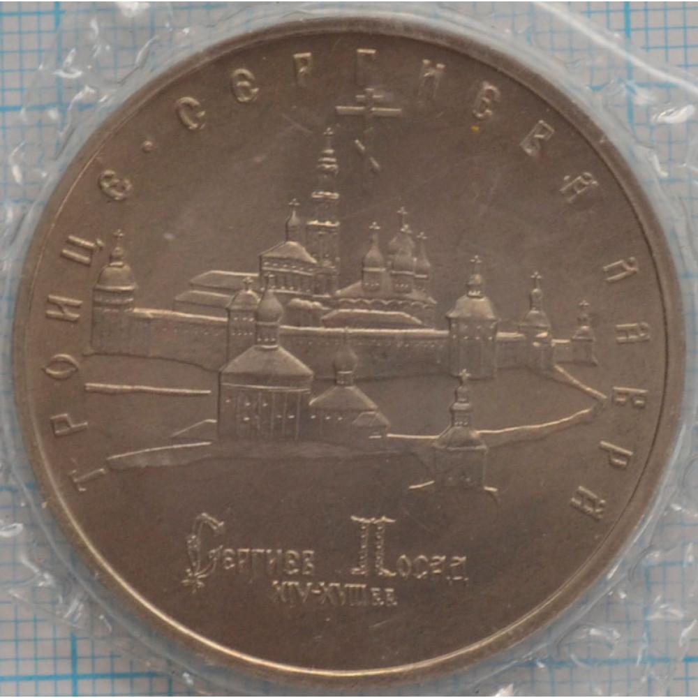 5 рублей. 1993 г. UNC. Троице-Сергиева лавра, г. Сергиев Посад