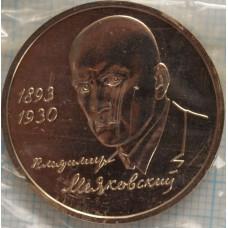 1 рубль. 1993 г. UNC. 100-летие со дня рождения В.В.Маяковского