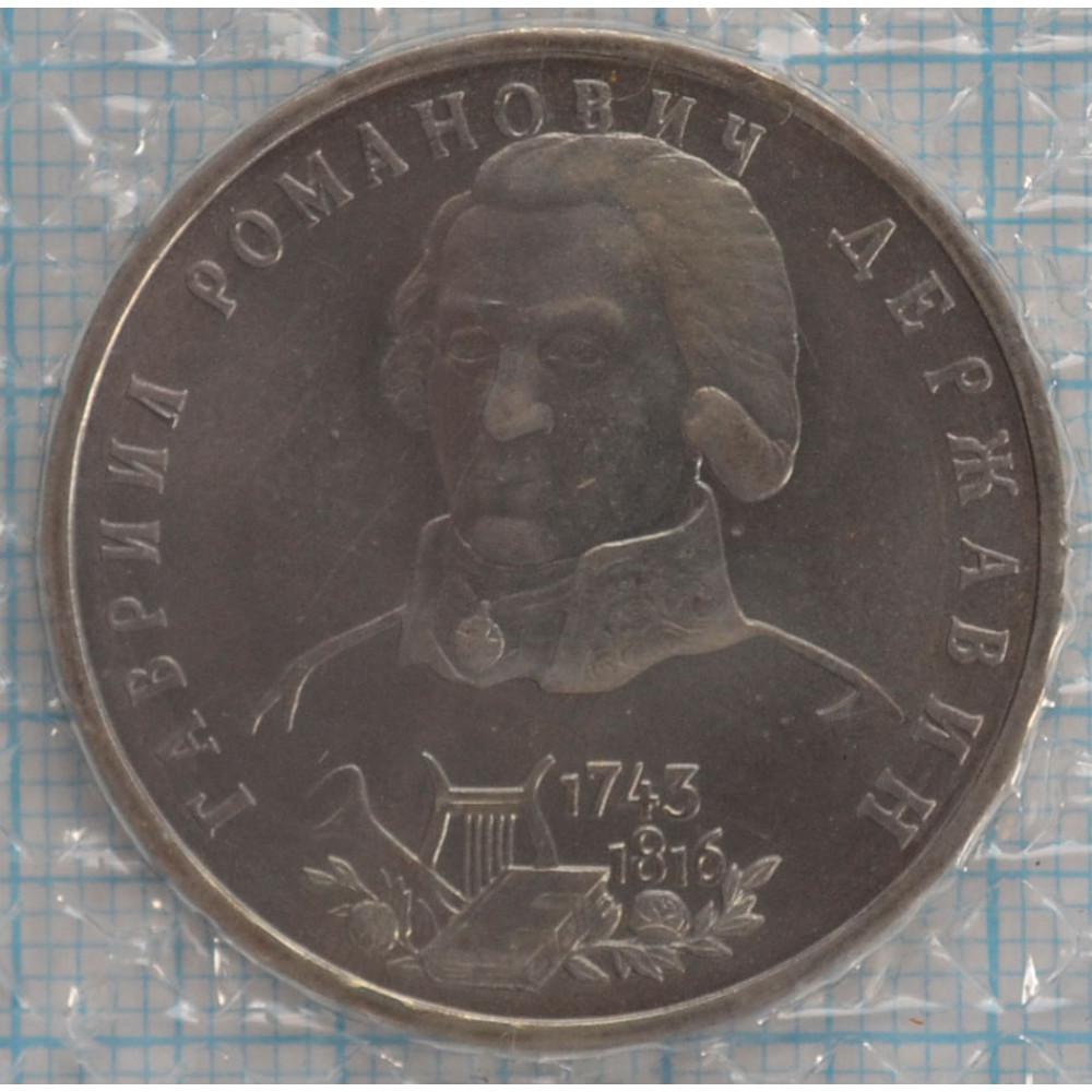 1 рубль. 1993 г. UNC. 250-летие со дня рождения Г.Р.Державина