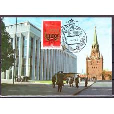 Картмаксимум 1976 год, СГ, XXV Съезд КПСС