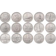 """Набор монет """"Освобожденные города столицы (14 шт.), 5 рублей 2016"""