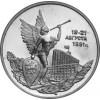 Монеты из недрагоценных металлов с 1992 по 1998 год