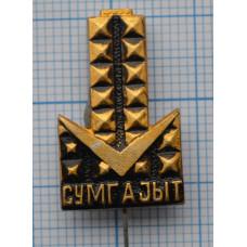 Значок город Сумгаит, Азербайджанской ССР