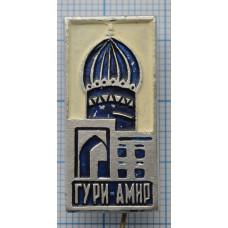 Значок город Самарканд, Гури-Амир (Гур-эмир). Мавзолей Тамерлана
