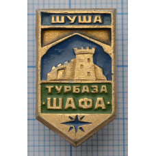 """Значок """"Турбаза Шафа"""" (Шуша)"""