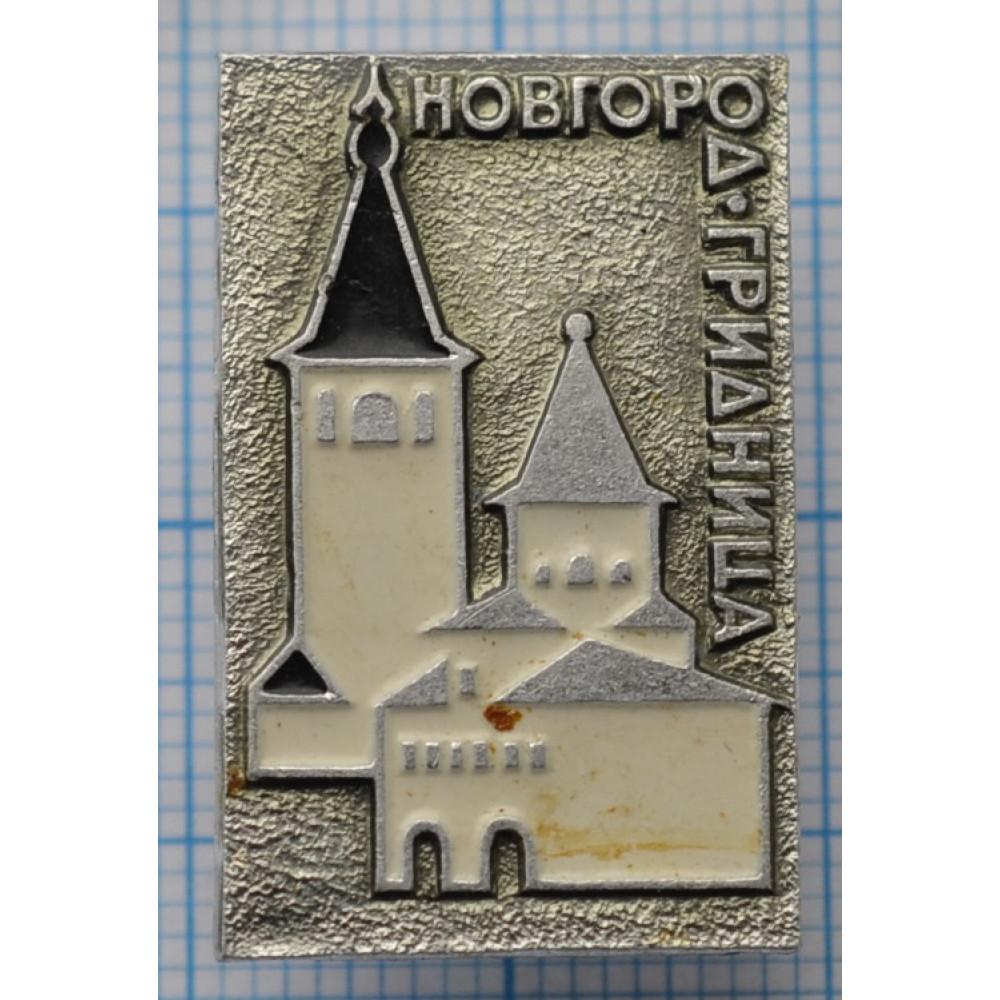 """Город """"Новгород"""" (Гридница)"""