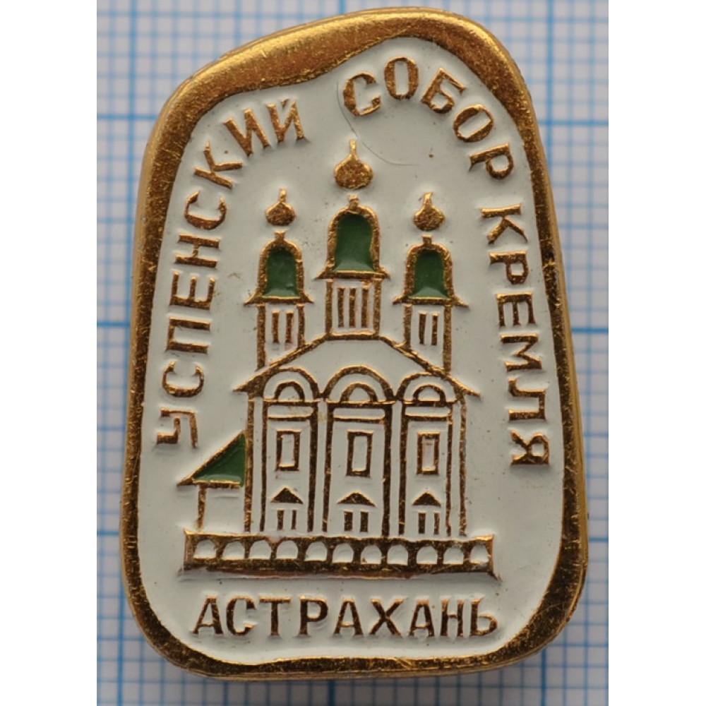 """Значок город """"Астрахань"""" Успенский собор."""