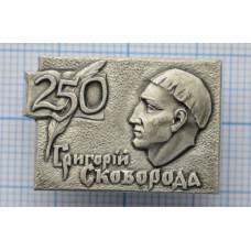 """Серия """" Философы"""" - Григорий Саввич Сковорода 250 лет."""