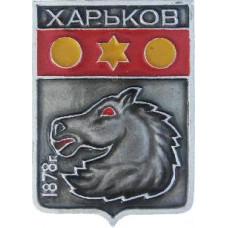 """Серия """"Харьковская"""" - Харьков 1878г."""
