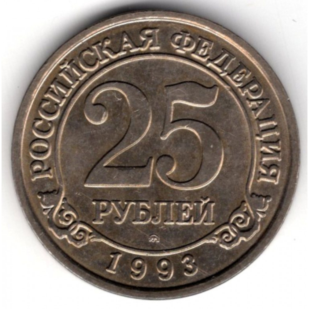 25 рублей 1993 ММД Арктикуголь, о. Шпицберген