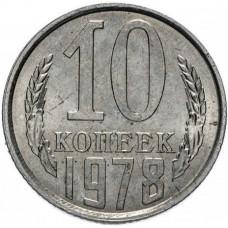 10 копеек 1978 СССР, из оборота