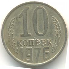 10 копеек 1976 СССР, из оборота
