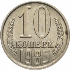 10 копеек 1985 СССР, из оборота