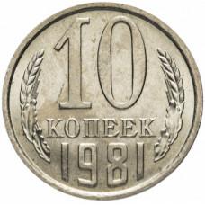 10 копеек 1981 СССР, из оборота