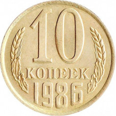 10 копеек 1986 СССР, из оборота