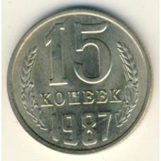 15 копеек 1987 СССР, из оборота