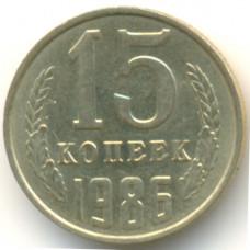 15 копеек 1986 СССР, из оборота