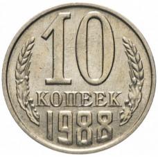 10 копеек 1988 СССР, из оборота
