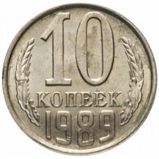 10 копеек 1989 СССР, из оборота