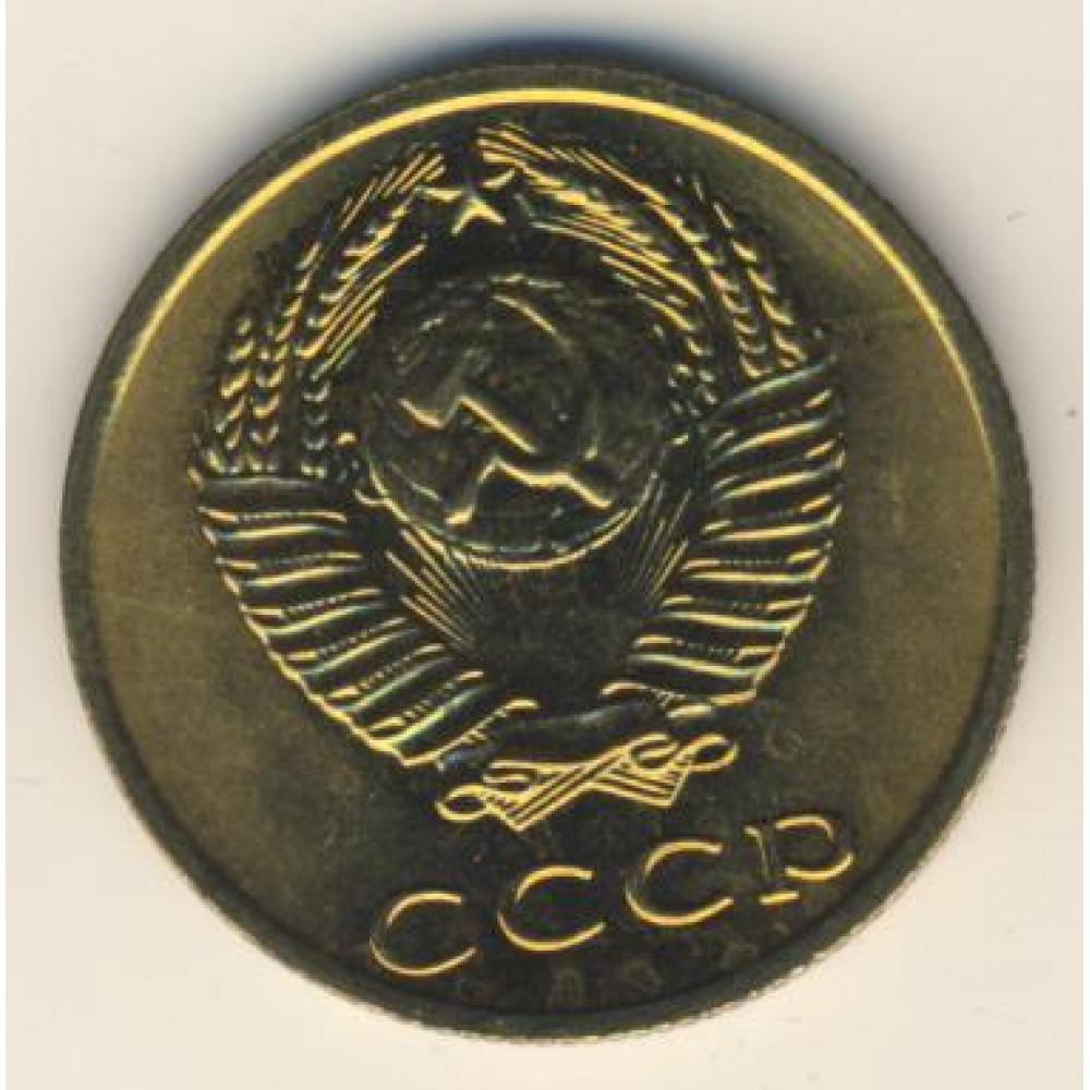3 копейки 1970 СССР, из оборота