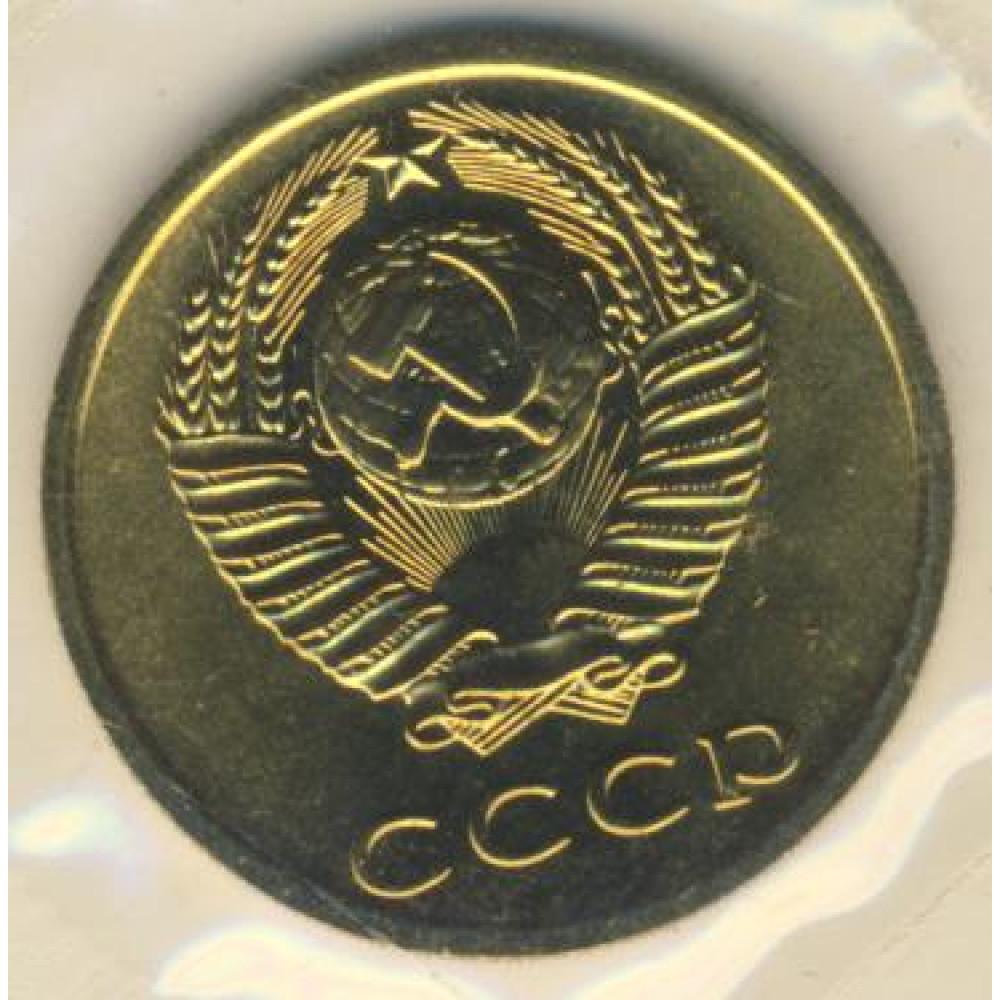 3 копейки 1972 СССР, из оборота