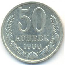 50 копеек 1980 СССР, из оборота