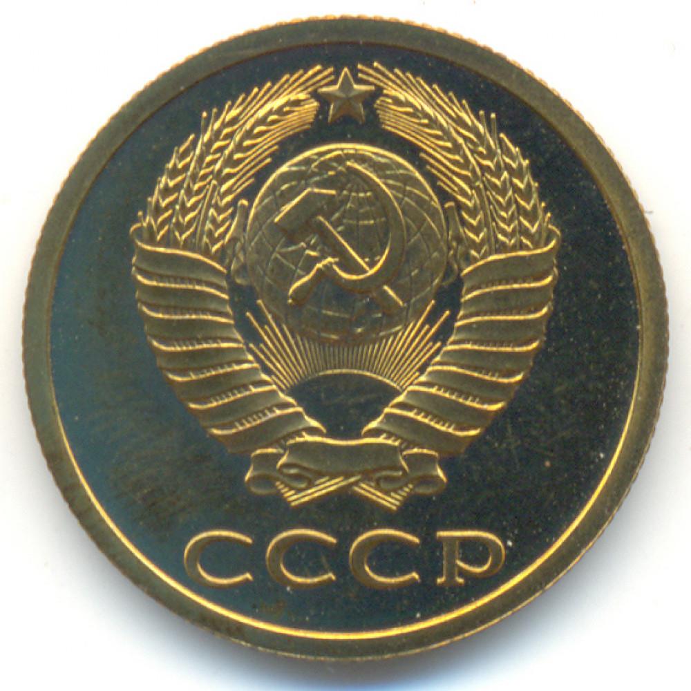 3 копейки 1979 СССР, из оборота