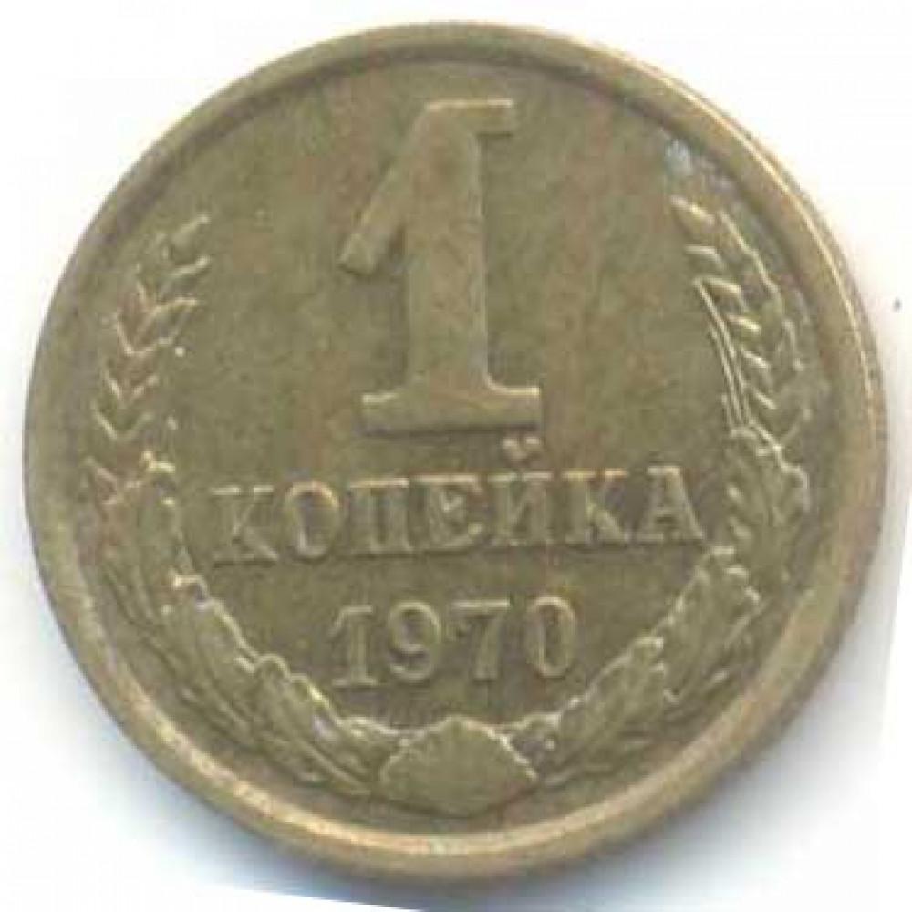 1 копейка 1970 СССР, из оборота