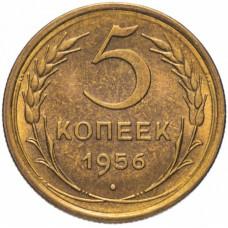 5 копеек 1956 СССР, из оборота