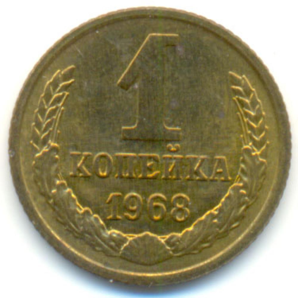 1 копейка 1968 СССР, из оборота