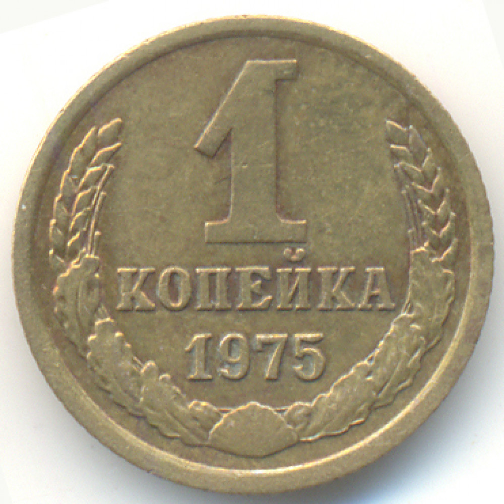 1 копейка 1975 СССР, из оборота