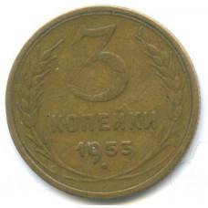 3 копейки 1953 СССР, из оборота