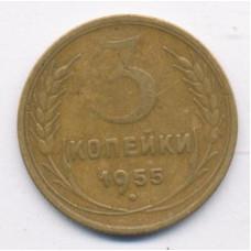 3 копейки 1955 СССР, из оборота