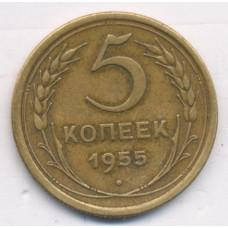 5 копеек 1955 СССР, из оборота