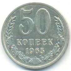 50 копеек 1965 СССР, из оборота