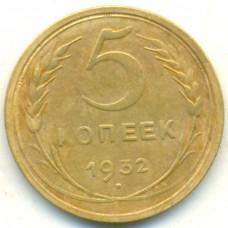 5 копеек 1932 СССР, из оборота
