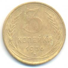3 копейки 1956 СССР, из оборота