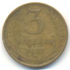 3 копейки 1957 СССР, из оборота