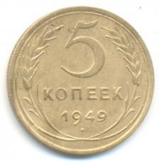 5 копеек 1949 СССР, из оборота