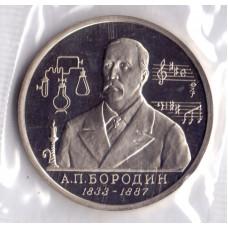 1 рубль 1993г. Proof. 160 лет со дня рождения Александра Порфирьевича Бородина