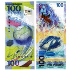 2014-2018 год - Набор из 2-х банкнот - Сочи 2014 и ЧМ по футболу 2018
