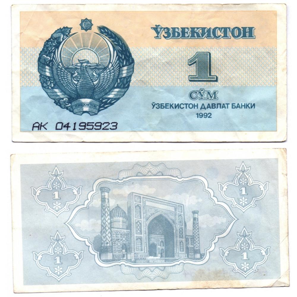 1 сум 1992 Узбекистан - 1 Sum 1992 Uzbekistan
